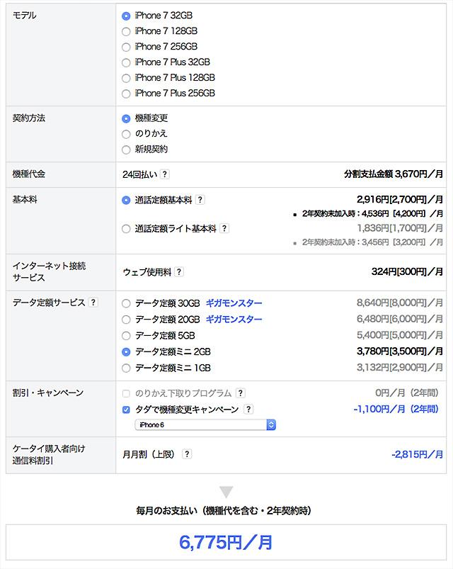キャリアを辞めてSIMフリースマホと格安SIMで10万円得する(iPhone7編)