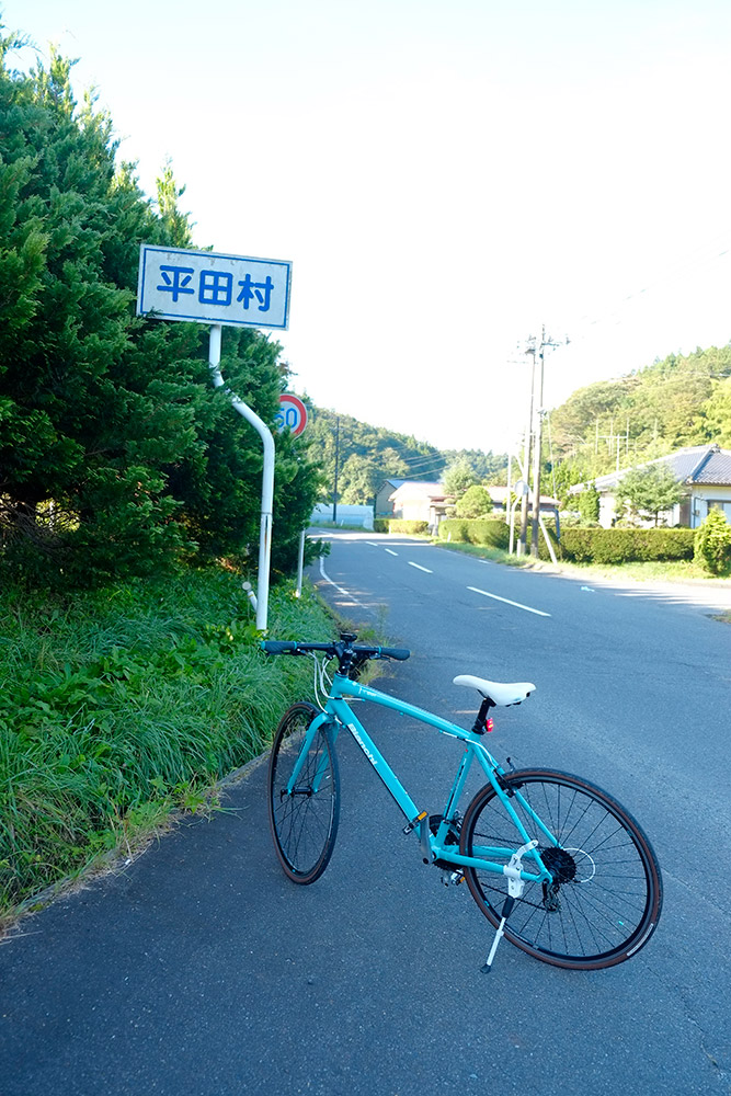 ここから平田村