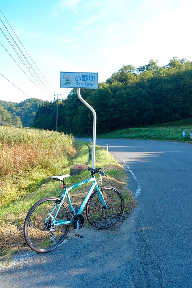 ここから小野町