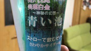 chiiの北海道旅行*その④
