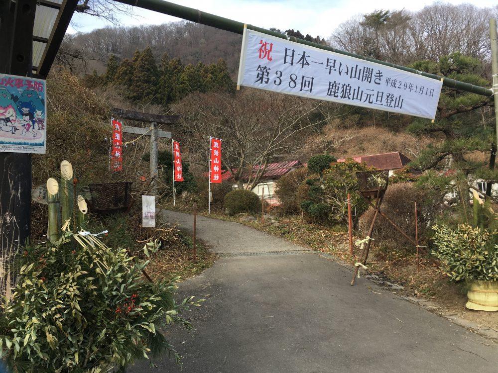 chiiの正月帰りと道の駅*前編