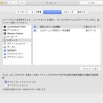 Mac OS シエラで日本語→英語切り替えをコマンド+スペースにする